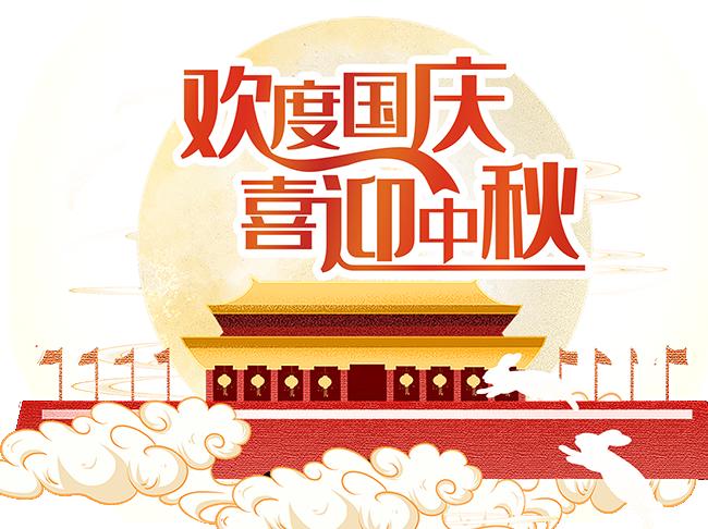 千库网_中秋国庆双节场景_元素编号12896363