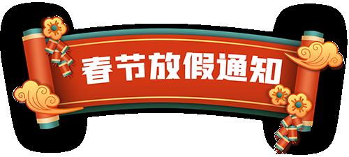 千库网_春节放假通知卷轴边框_元素编号13014314